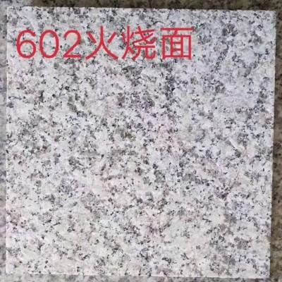 麻城602火烧板样品