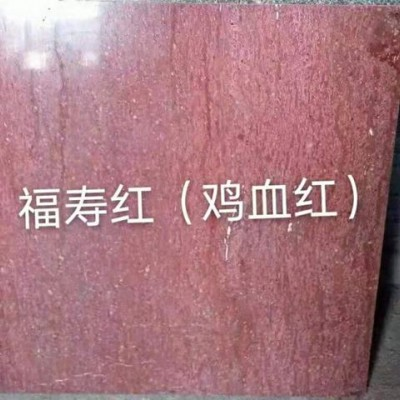 福寿红(鸡血红)